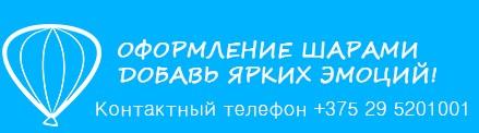 ОФОРМЛЕНИЕ ШАРАМИ :) ДОБАВЬ ЯРКИХ ЭМОЦИЙ!