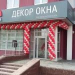 vq7guKke0eo-150x150 Оформление магазинов